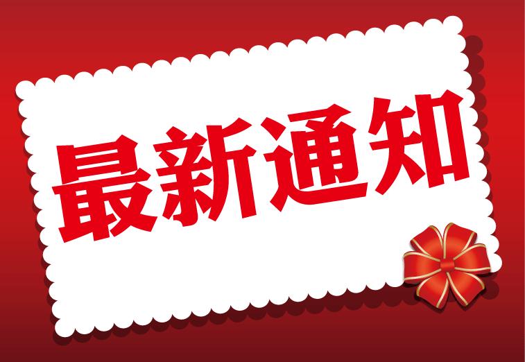 【通知】召开2017年度常年会员大会