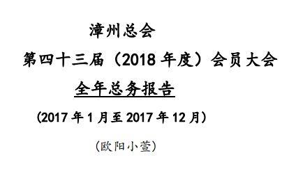 漳州总会第四十三届(2018 年度)会员大会全年总务报告 (2017 年 1 月至 2017 年 12 月)(欧阳小萱)