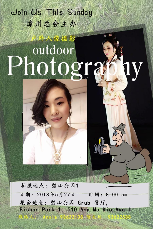 漳州总会户外人像摄影