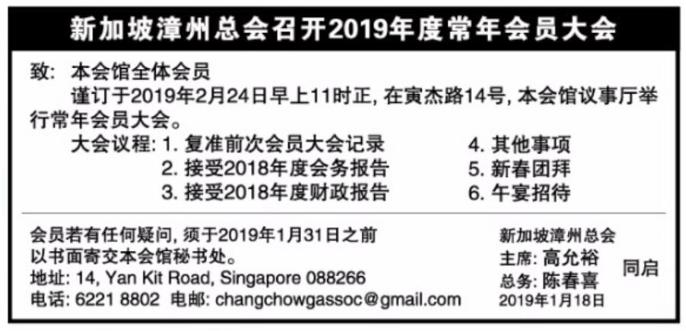 新加坡漳州总会2019年度常年会员大会邀请函