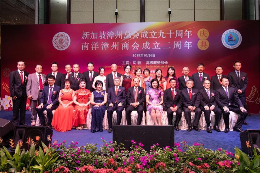 新加坡漳州总会90周年暨南洋漳州商会两周年庆典晚宴活动回顾